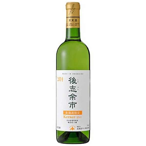 北海道限定 後志余市ケルナー 720ml【白ワイン】
