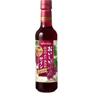 おいしい酸化防止剤無添加赤ワイン ふくよか赤(ペットボトル) 720ml【赤ワイン】