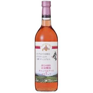 北海道ワイン 創立40周年 キャンベルアーリ&デラウェア 720ml【ロゼワイン】
