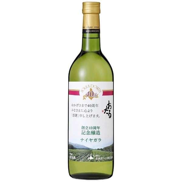 北海道ワイン 創立40周年 ナイヤガラ 720ml【白ワイン】