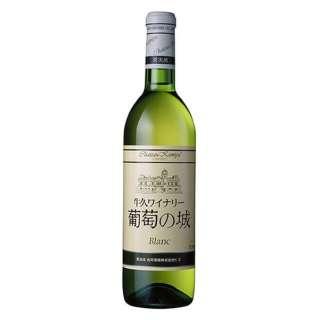 牛久ワイナリー 葡萄の城 白 720ml【白ワイン】