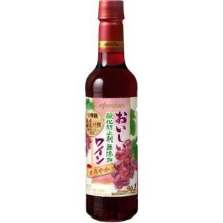 おいしい酸化防止剤無添加赤ワイン(ペットボトル) 720ml【赤ワイン】