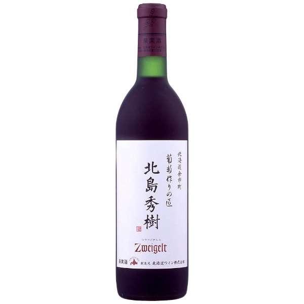 葡萄作りの匠 北島秀樹ツヴァイゲルト 720ml【赤ワイン】