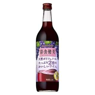 彩食健美 赤 720ml【赤ワイン】