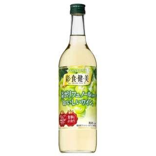 [国産ワイン] 彩食健美 白 720ml【白ワイン】