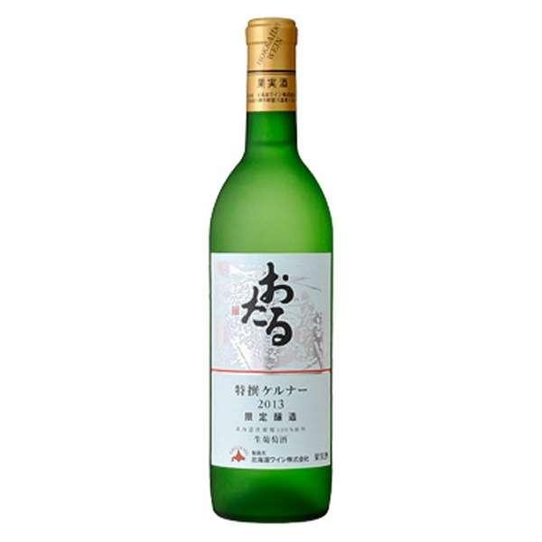 おたる 特撰ケルナー 720ml【白ワイン】