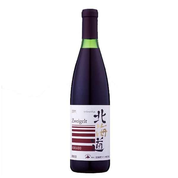 北海道ツヴァイゲルト 720ml【赤ワイン】