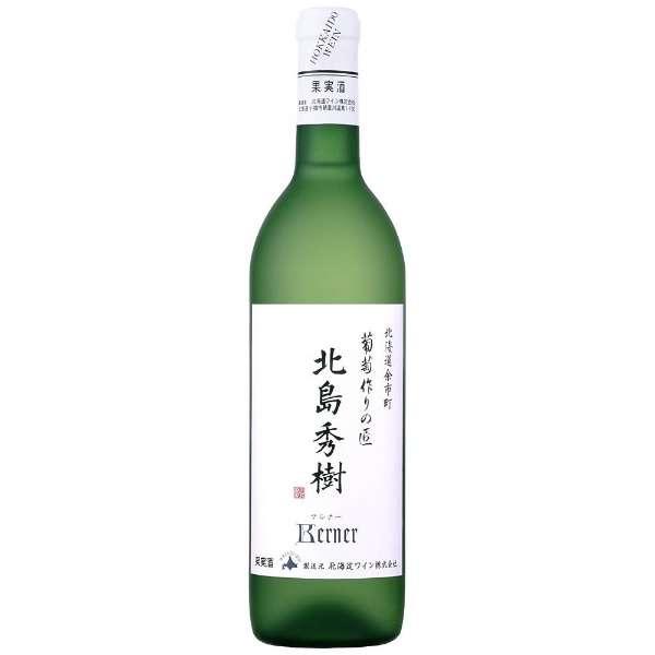 葡萄作りの匠 北島秀樹ケルナー 720ml【白ワイン】