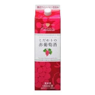 シャンモリ こだわりの赤葡萄酒(パック) 1800ml【赤ワイン】