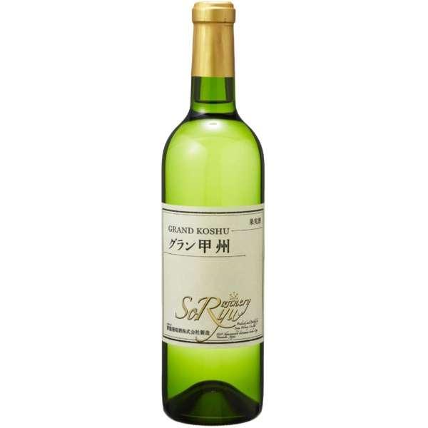 グラン甲州 シュール・リー 720ml【白ワイン】