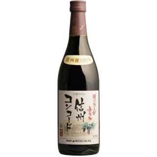 アルプス 無添加 信州コンコード 720ml【赤ワイン】