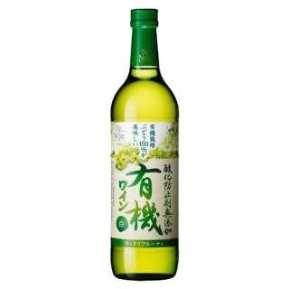 [国産ワイン] サントネージュ 酸化防止剤無添加有機ワイン 白 720ml【白ワイン】