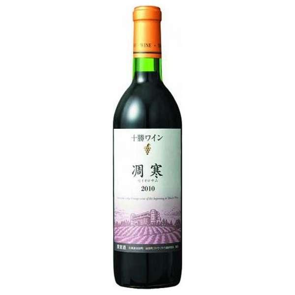 十勝ワイン 凋寒(セイオロサム) 赤 720ml【赤ワイン】