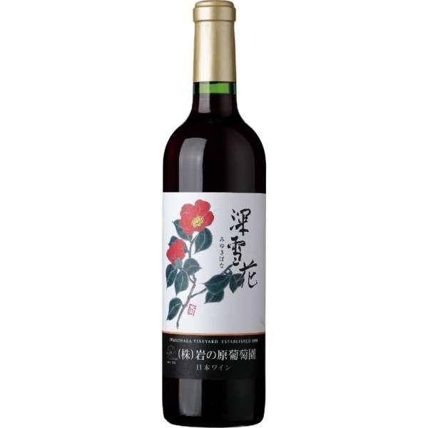 岩の原ワイン 深雪花 赤 720ml【赤ワイン】