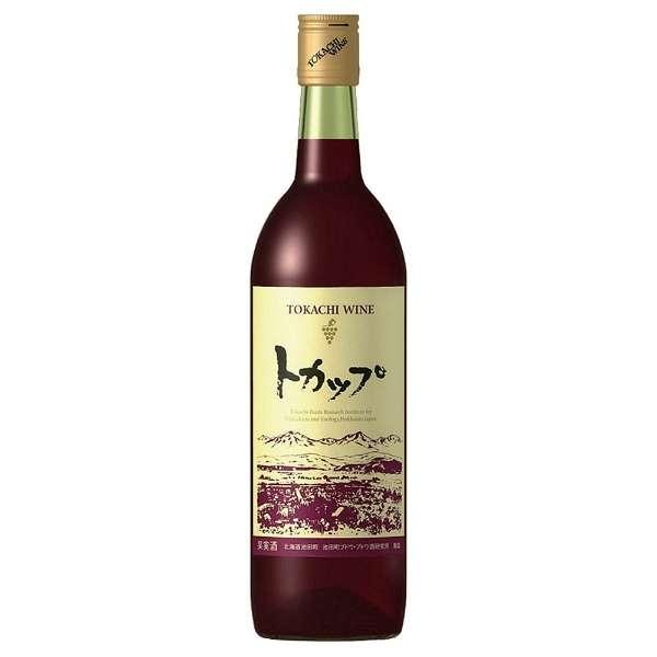 十勝ワイン トカップ 赤 720ml【赤ワイン】
