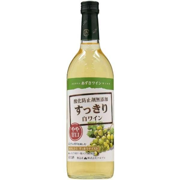 アルプス あずさワイン 無添加 マスカット 720ml【白ワイン】