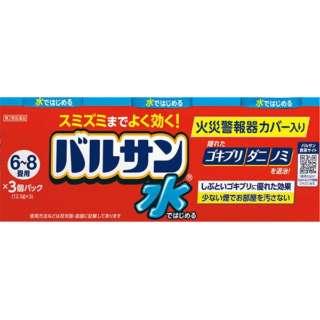 【第2類医薬品】 水ではじめるバルサン<6~8畳用>(3個)〔殺虫剤〕