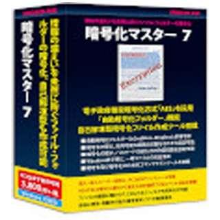 〔Win版〕 暗号化マスター 7 (10パック)