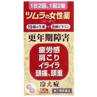 【第2類医薬品】 ツムラの女性薬ラムールQ(140錠)