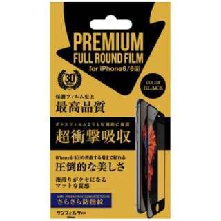 iPhone 6s/6用 衝撃自己吸収 プレミアムフルラウンドフィルム さらさら防指紋 ブラック i6S-FABBK
