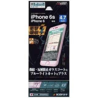 iPhone 6s/6用 衝撃吸収ガラスコートフィルム ブルーライトカット 反射防止タイプ BT658IP6SA