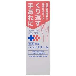 コラージュDメディパワー薬用保湿ハンドクリーム(30g)医薬部外品