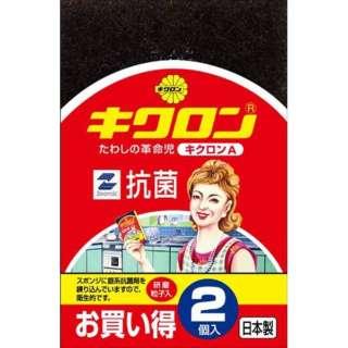 キクロンA 2個入〔たわし・スポンジ〕