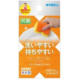 キクロン クボミスポンジ オレンジ〔たわし・スポンジ〕