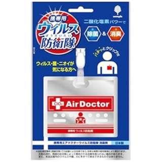 携帯用ウイルス防衛隊 エアドクター 1個〔除菌・消毒関連〕