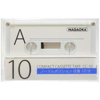 CC-10 カセットテープ [1本 /10分 /ノーマルポジション]