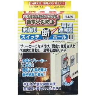 簡易型感震ブレーカー「スイッチ断ボール3」 A001J