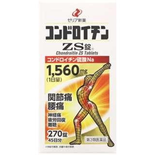 【第3類医薬品】コンドロイチンZS錠(270錠)