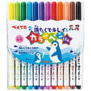 [水性マーカー] 洗たくでキレイカラーペン 12色セット SCS2-12