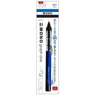 [シャープペン] 「MONO one」消しゴム搭載シャープペンシル モノグラフワン ブルー  (芯径:0.5mm)  DCD-121B
