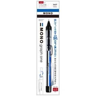 [シャープペン] 「MONO one」消しゴム搭載シャープペンシル モノグラフワン モノカラー  (芯径:0.5mm)  DCD-121A