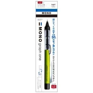 [シャープペン] 「MONO one」消しゴム搭載シャープペンシル モノグラフワン ライム  (芯径:0.5mm)  DCD-121C