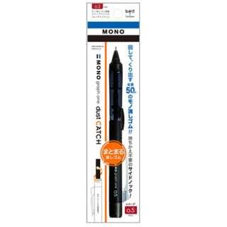 [シャープペン] 「MONO one」消しゴム搭載シャープペンシル モノグラフワン ダストキャッチ ブラック  (芯径:0.5mm)  DCD-121F