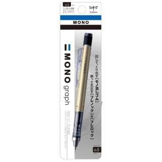 [シャープペン] モノ消しゴム搭載シャープペンシル モノグラフ パック ゴールド (芯径:0.5mm) DPA-132H