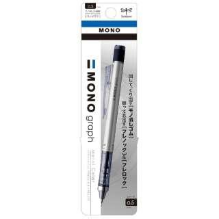 [シャープペン] モノ消しゴム搭載シャープペンシル モノグラフ パック シルバー (芯径:0.5mm) DPA-132G