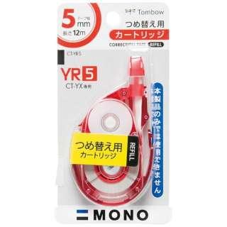 [修正テープ] MONO モノYX カートリッジ(テープ幅:5mm) CT-YR5