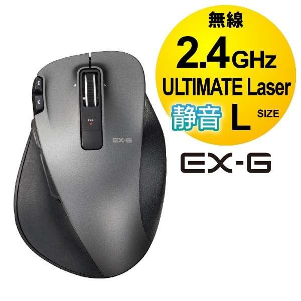 M-XGL20DLSBK マウス EX-G Ultimate Laser Lサイズ ブラック  [レーザー /8ボタン /USB /無線(ワイヤレス)]