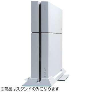倒れにくい縦置きスタンド for PlayStation4 ホワイト PS4-037[PS4(CUH-1000/CUH-1100/CUH1200)]