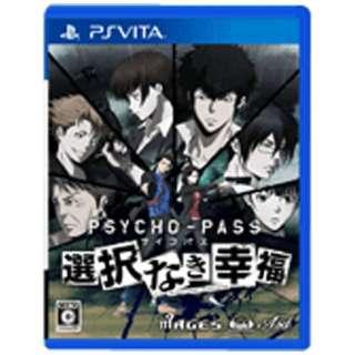 PSYCHO-PASS サイコパス 選択なき幸福 通常版【PS Vitaゲームソフト】