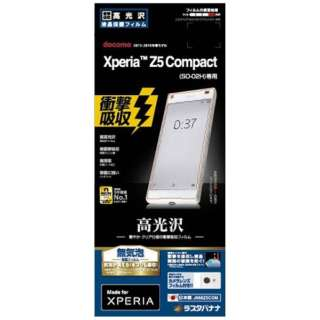 105b352fad Xperia Z5 Compact用 ショウゲキガードナー 衝撃吸収高光沢フィルム J668Z5COM