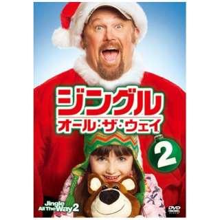 ジングル・オール・ザ・ウェイ2 【DVD】
