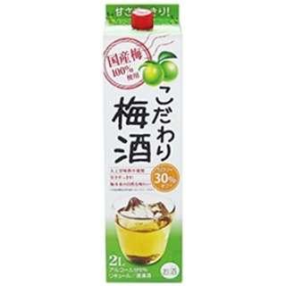 こだわり梅酒グリーン 2000mlパック【梅酒】