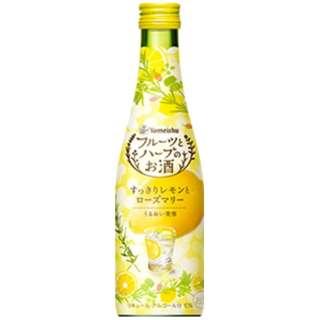 フルーツとハーブのお酒 すっきりレモンとローズマリー 300ml 【リキュール】