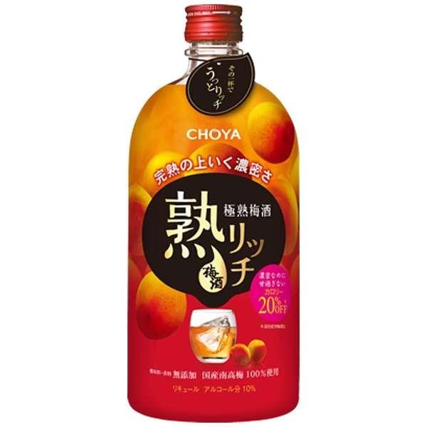 チョーヤ 極熟梅酒 熟リッチ 720ml【梅酒】