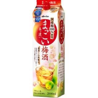 まっこい(真っ濃い)梅酒 2000ml【梅酒】