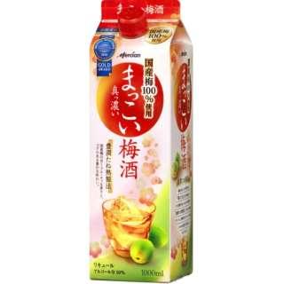 キリン まっこい梅酒(真っ濃い梅酒) 1000ml【梅酒】